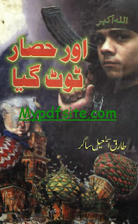 Aur Hisaar Toot Gia By Tariq Ismaeel Sagara