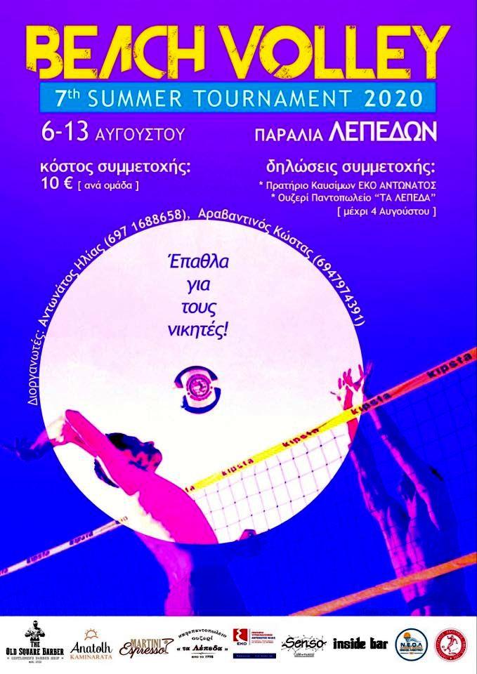 7ο Summer turnament 2020......... 6-13/8 στα Λέπεδα