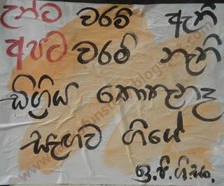 Lanka Jokes-Campus Posters-9
