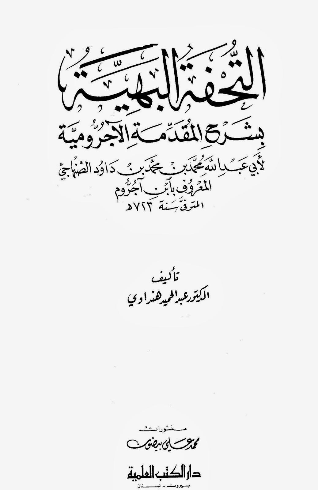 التحفة البهية بشرح المقدمة الآجرومية - عبد الحميد الهنداوي pdf
