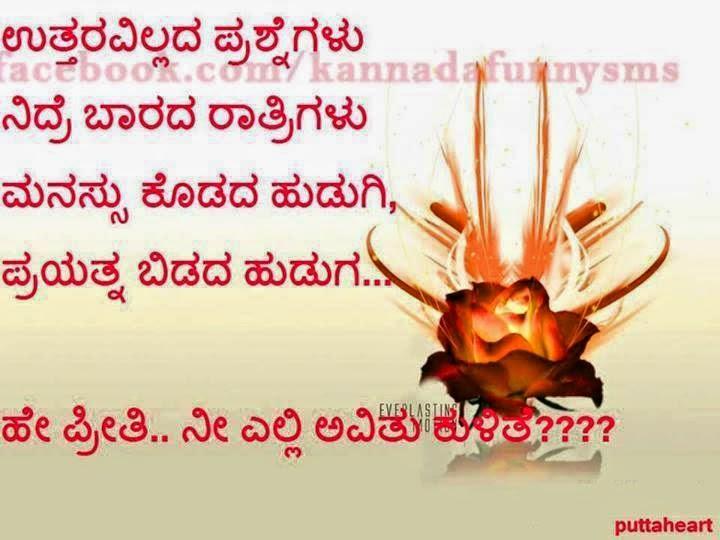 Kannada Kavanagalu Picture