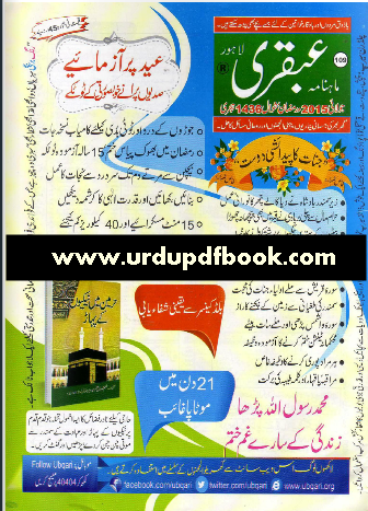 Ubqari  July 2015  download