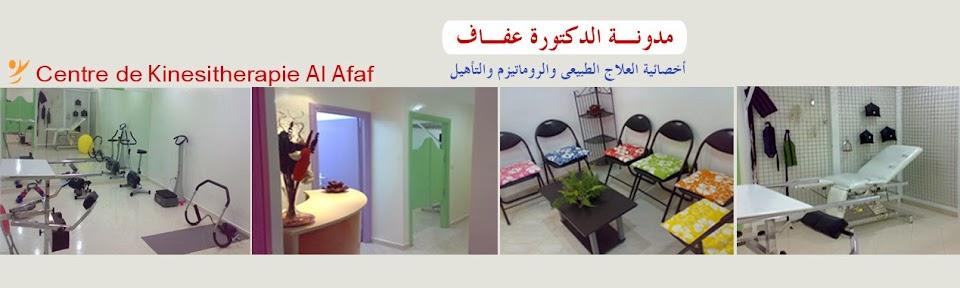 مدونة الدكتورة عفاف
