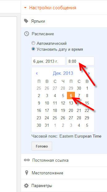 указание даты и времени публикации сообщения в blogger, запланировать публикацию сообщения используя планировщик заданий blogger