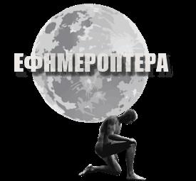 ΕΦΗΜΕΡΟΠΤΕΡΑ