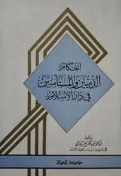 أحكام الذميين والمستأمنين في دار الإسلام - عبد الكريم زيدان