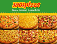 1001pizza.com.ua - агретатор пицц от ведущих пиццерий