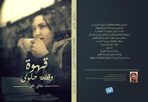 كتاب قهوة وقطعة حلوى-مجموعة قصصية-2015