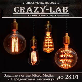 Задание в стиле Mixed Media: Переделываем лампочку до 28/01