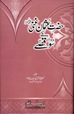 Hazrat Usman ghani R.A k 100 qissay