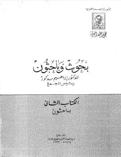 بحوث و باحثون إبراهيم مدكور - 2