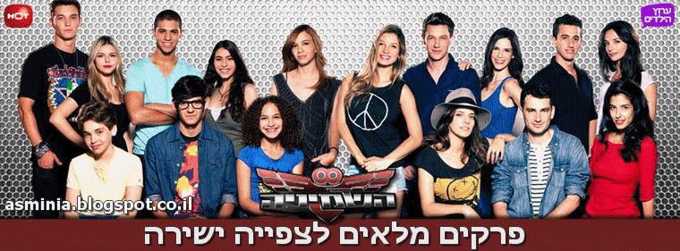 השמיניה עונה 5 הדור הבא לצפייה ישירה, פרקים מלאים
