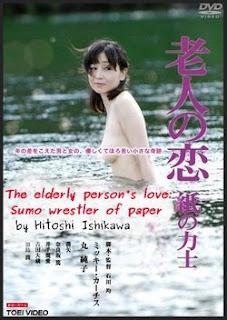 Rojin No Koi Kami No Rikishi (2010)