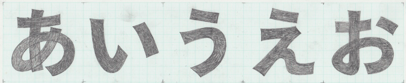 字體設計師西塚涼子(Ryoko Nishizuka)的原始設計草圖
