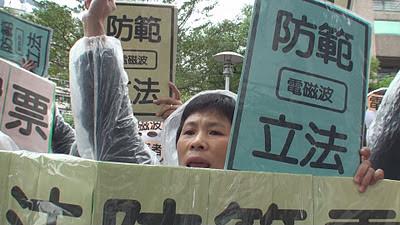 陳椒華,多年來爭取電磁波 環境建議值應更名,抗爭七年終於取得重大進展