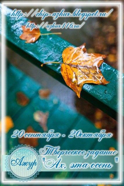 """задание """"Осень"""" от блога """"Ажур"""", 20/10"""