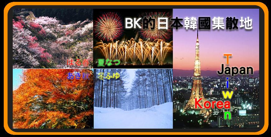 BK的日本韓國集散地