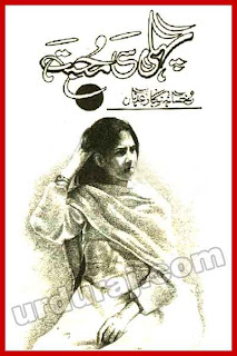 Pehli Si Mohabbat By Rukhsana Nigar Adnan complete in pdf