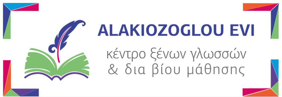 Κέντρο Ξένων Γλωσσών & Πληροφορικής Αλακιόζογλου Εύη