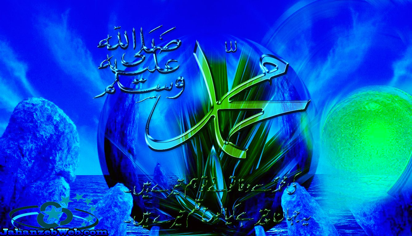 Wallpaper Muhammad Pbuh