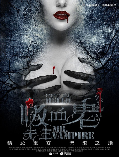 Galleryru / фото #2 - how to be a vampire (2016) - vd-rus