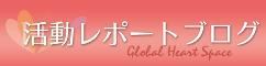 GHS活動ブログ