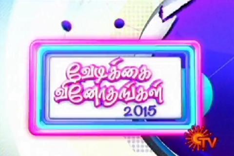 Watch Vedikkai Vinodam Special Show 31st December 2015 Sun Tv 31-12-2015 Full Program Show Youtube HD Watch Online Free Download