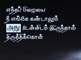 Mistake (Thavaru) Quotes In Tamil, Mistake Quotes, Thavaru Kavithai,