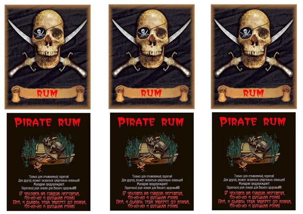 Этикетки для пиратской вечеринки своими руками