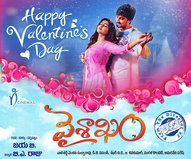 Happy Valentines day-Vaishakam Team