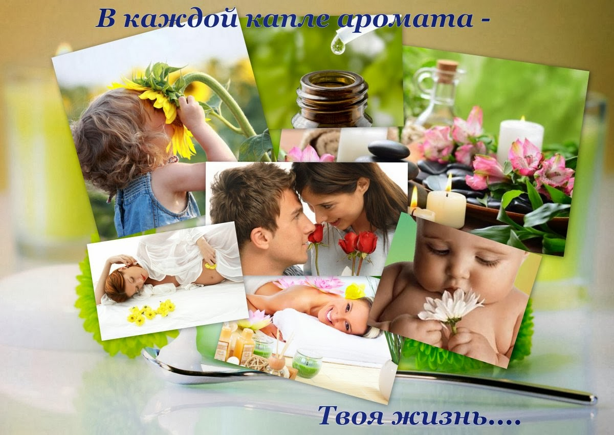 ★ В каждой капле аромата - твоя жизнь ★