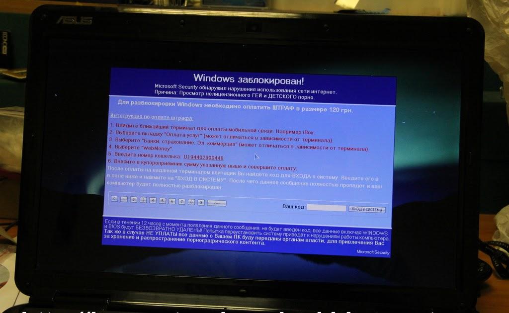 компьютер открылось незаконная за порнография заблокирован ваш окно просмотр