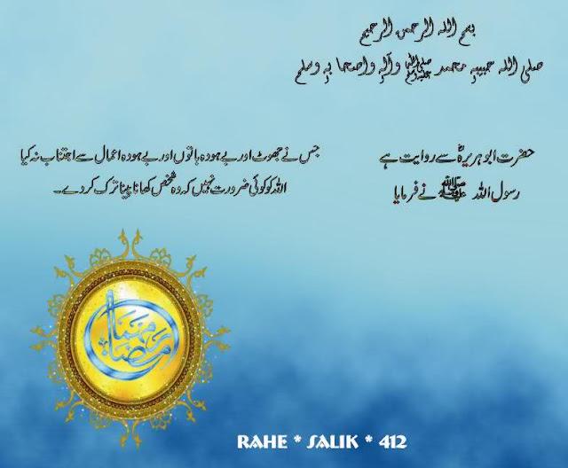 Hadees Pak In Urdu