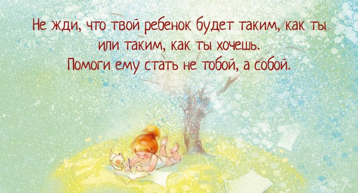 О детях, родителях и воспитании