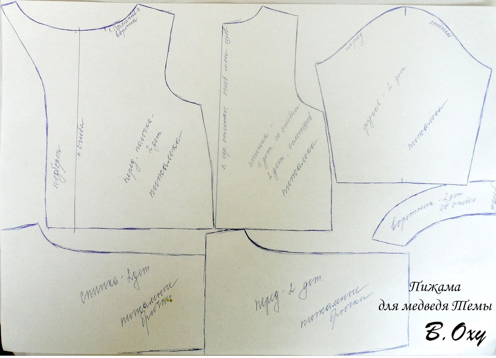 Выкройка женской пижамы - Своими руками 13