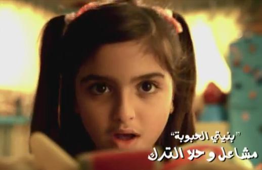 اغنية حلا الترك