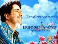 Mayakkam Enna 24-06-2013 - Polimer tv Serial