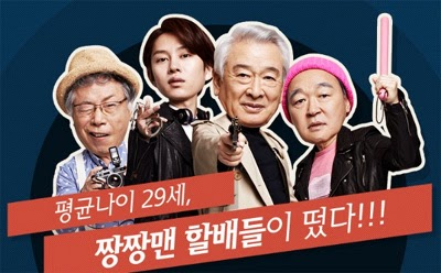 Flower Grandpa Investigative Team 꽃할배 수사대 poster.