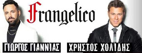 """Γιώργος Γιαννιάς Χρήστος Χολίδης στο """" FRANGELICO"""""""