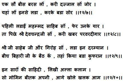 The Biography of Mahamati Prannath (Beetak Sahib) - Chapter 12 - Verse 7 to 10