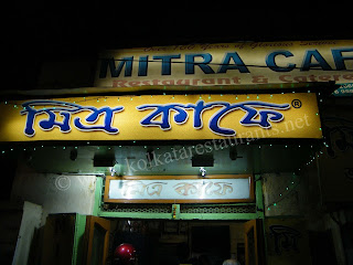 Mitra Cafe Restaurant at Sovabazar North Kolkata