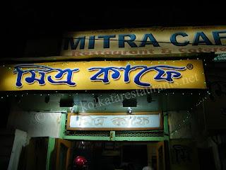 Mitra Cafe Restaurant at Sovabazar North Kolkata