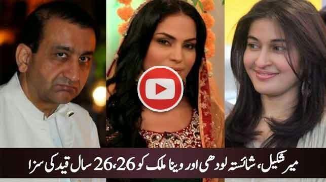 Blasphemous Geo Program Case: Arrest Warrants issued and 26 year Imprisonment declared to Mir Shakil-ur-Rahman, Shaista Lodhi and Veena Malik by Gilgit Court