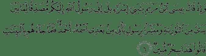 Surat Ash-Shaff Ayat 6
