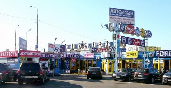 Автомобильный торговый комплекс «АвтоМОЛЛ»