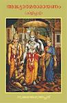 അധ്യാത്മ രാമായണം ബുക്ക്