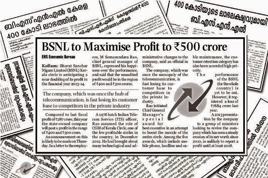 bsnl-kerala-profit