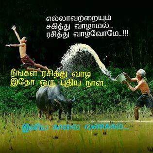 Good morning wishes poems download, Tamil gud mng photos