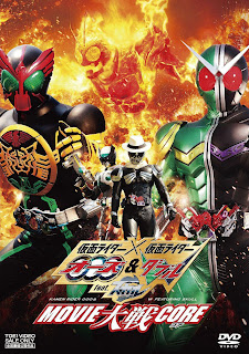 Kamen Rider X Kamen Rider OOO & W Featuring Skull : Movie War Core