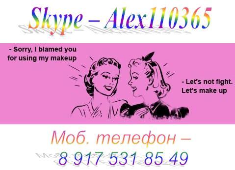 Make up for перевод фразовых глаголов английского языка